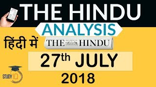 27 July 2018 - The Hindu Editorial News Paper Analysis - [UPSC/SSC/IBPS] Current affairs