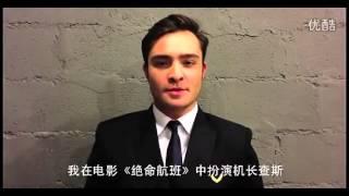 Эд Вествик, Эд в промо-видео к фильму Last Flight