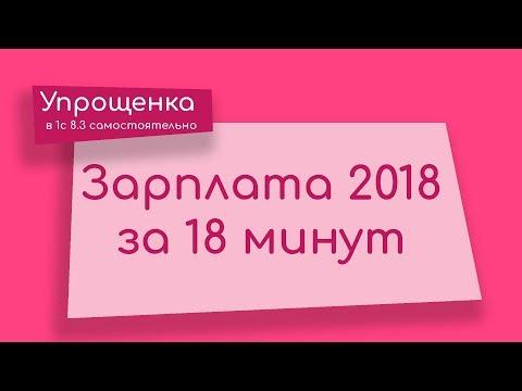 Зарплата 2018 за 18 минут в 1С 8.3 (базовая версия)