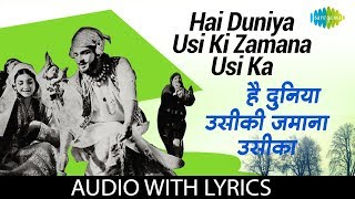 Hai Duniya Usiki Zamana Usika with lyrics |है दुनिया
