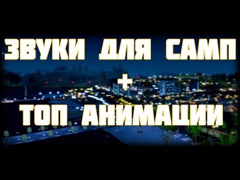 ТОП АНИМАЦИИ ДЛЯ САМПА + ПРИВАТ ЗВУКИ ВЫСТРЕЛОВ