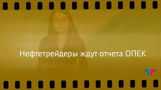 TeleTrade: Курс рубля, 10.02.2017 – Нефтетрейдеры ждут отчета ОПЕК