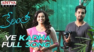Ye Kadha Full Song || Kerintha Movie Songs || Sumanth Aswin, Sri Divya