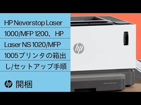 HP Neverstop Laser 1000、MFP 1200、HP Laser NS 1020, MFP 1005プリンタシリーズを箱から出してセットアップする手順