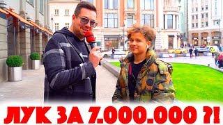 Сколько стоит шмот? Лук за 7 000 000 рублей! Первый миллион в 11! Фанат Tenderlybae!