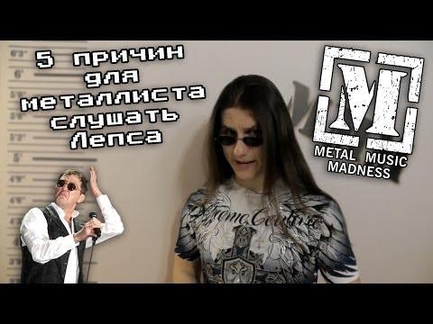 5 причин для металлиста слушать Лепса