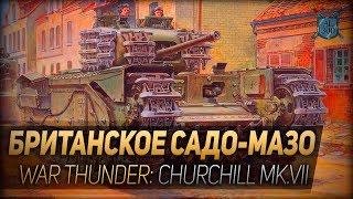 БРИТАНСКОЕ САДО-МАЗО ◆ War Thunder: танк Churchill Mk.VII