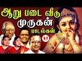 Arupadai Veedu Murugan Bhakthi Tamil Cinema Songs Hornpipe