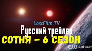 Сотня - 6 сезон [Русский трейлер] LostFilm