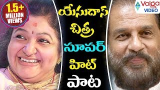 Yesudas & Chitra Super Hit Song || All Time Hit Songs || Volga Videos