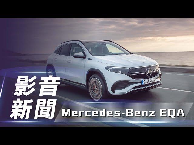 【影音新聞】Mercedes-Benz EQA|三芒星入門電能休旅 正式登場!【7Car小七車觀點】