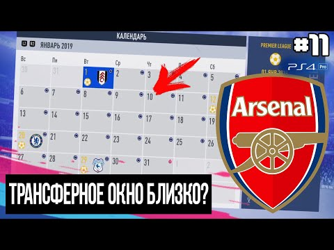 FIFA 19 - КАРЬЕРА ТРЕНЕРА ЗА АРСЕНАЛ [#11] ТРАНСФЕРНОЕ ОКНО БЛИЗКО