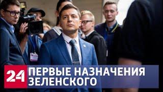 Эксперты о новых назначениях президента Украины Владимира Зеленского - Россия 24