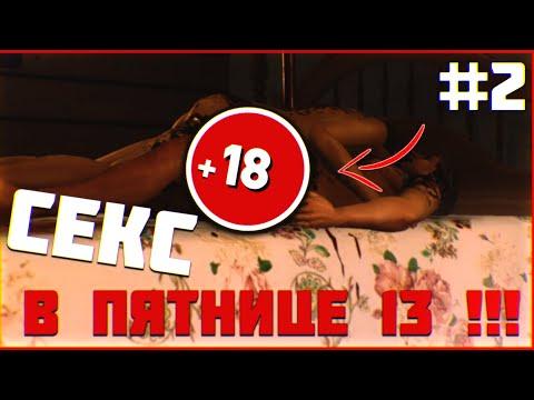 Прохождение Friday the 13th: The Game Челленджи 6-8 Миссий