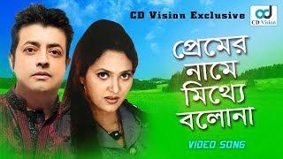 Premer Name Mitha Bolona | Omor Sani | Mukti | Chader Alo Movie Song | Bangla New Song 2017