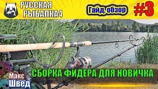 Русская рыбалка 4 сборка фидера для новичка гайд обзор