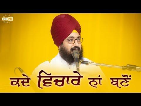 ਕਦੇ ਵਿਚਾਰੇ ਨਾਂ ਬਣੋਂ | Bhai Ranjit Singh Khalsa Dhadrianwale