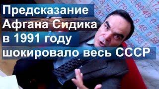 Предсказание Афгана Сидика в 1991 году  шокировало весь СССР.Предсказание о России,Украине и мире.