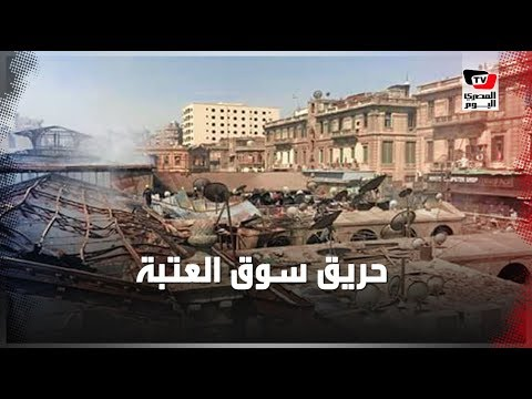 حريق العتبة.. ما قصة الحرائق المتكررة في وسط القاهرة؟