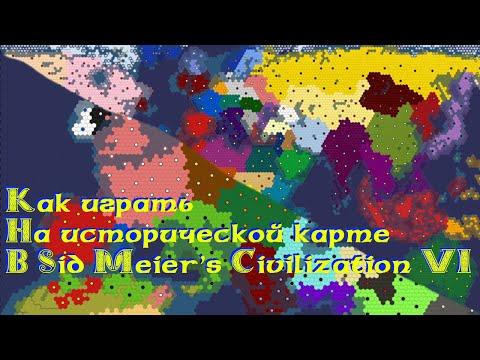Как в Sid Meier's Civilization VI играть на карте земли со ВСЕМИ цивилизациями