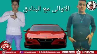 تحميل اغاني مهرجان الاوالى مع البنادق - احمد كلوشه - شعبيات 2020 MP3