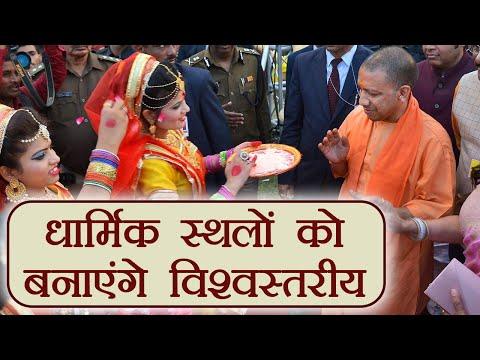 Yogi Adityanath Holi खेलने पहुंचे Barsana, कहा Religious Sites का करेंगे कायाकल्प | वनइंडिया हिन्दी