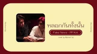 หลอกกันทั้งนั้น (Fake News) - PP Krit (Cover) | Abstract BP
