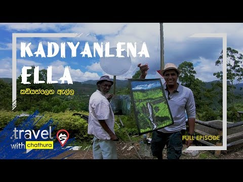 Travel With Chatura - Kadiyanlena Ella (Full Episode)