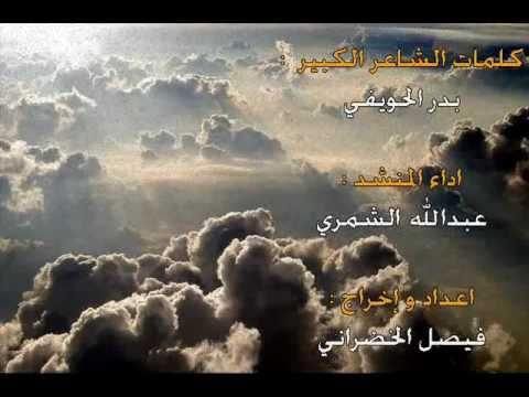 شيله ياغافل للشاعربدر الحويفي اداءعبد الله الشمري