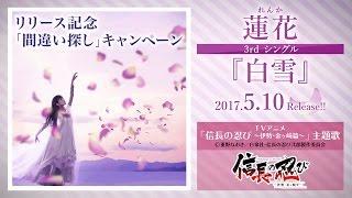 蓮花れんか/「白雪」Campaignmovie