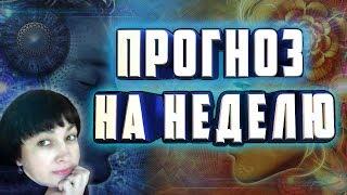 ПРОГНОЗ с 19 по 25  марта 2018 года от Таро-психолога Елены Березиной.