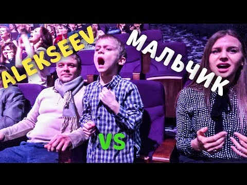 РЕБЁНОК ПЕРЕПЕЛ АЛЕКСЕЕВА //ALEKSEEV