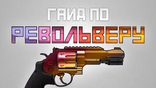 Как тащить с Револьвера в CS:GO