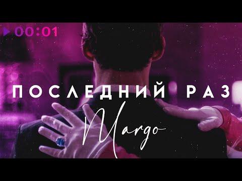 Margo - Последний раз   Official Audio   2021