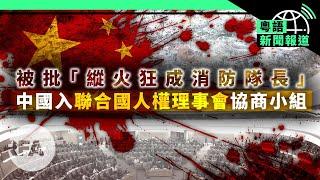 有政權利用防疫措施侵害人權;河南女律師發布新冠疫情消息被警告 | 粵語新聞報道(04-06-2020)
