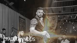 Eyad Tannous 2020 موال ابوس قلبك ابوس روحك ابوس عينك مع عازف الاورغ رودي سليمان تحميل MP3