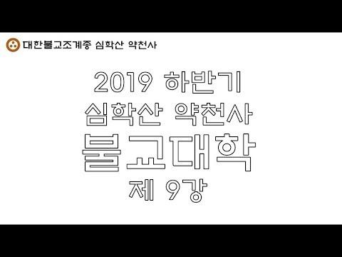 [불교대학 15] 2019 하반기 심학산 약천사 불교대학 9강
