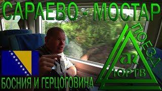 ЮРТВ 2018: На поезде из Сараево в Мостар. Босния и Герцоговина. [№290]