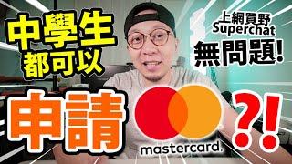 中學生都可以申請Mastercard?!你地無藉口唔Superchat了!