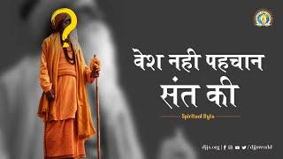 Vesh Nahin Pehchan Sant Ki |  वेश नहीं पहचान संत की | What Sort of Spiritual Guru?