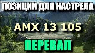 Позиции для Настрела в World of Tanks. Карта ПЕРЕВАЛ. Подсадки в БОЮ