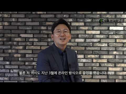 2021년 경영대학 여름 학위수여식 강의중 EMBA 졸업동문 축하영상