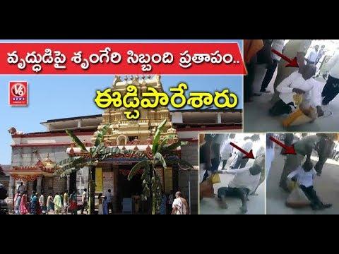 Karnataka Police Misbehaviour | Constable Drags Old Man At Sringeri Temple