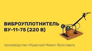 Виброуплотнитель ВУ-11-75 (220 В)