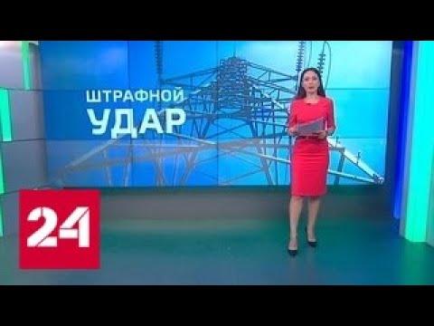 Штрафы за незаконное подключение к электричеству: на кого, за что и сколько - Россия 24