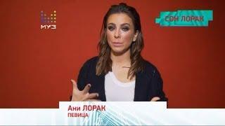 Ани Лорак. PRO-Новости 25-10-2018
