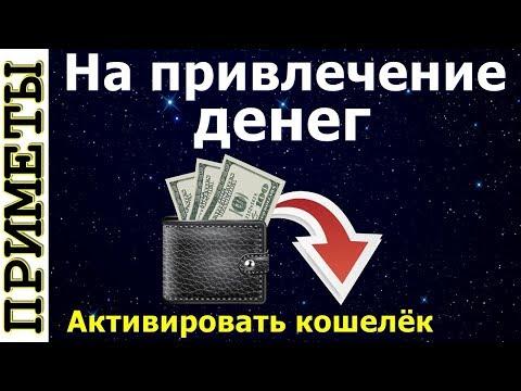 Активировать кошелёк на привлечение денег 👛  Как выбрать кошелёк по знаку зодиака