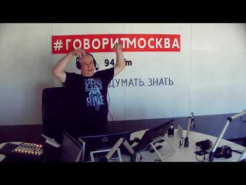 Подъём (16+). Вторник. 16 апреля 2019. Сергей Доренко и Эльвира Хасаншина. Радио Говорит Москва.