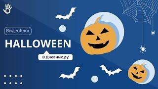 Halloween в Дневник.ру