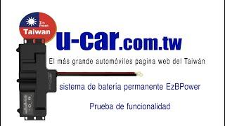 【U-car】EzBPowersistema de batería permanente EzBPower | Prueba de funcionalidad